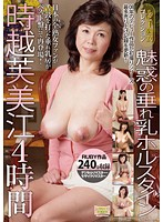 Ruby Mature Women Collection, Seductive Sagging Tits Cow Fumie Tokikoshi , 4 Hours. - ルビー熟女コレクション 魅惑の垂れ乳ホルスタイン 時越芙美江4時間