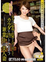 An Office Lady By Day An Izakaya Worker By Night. A Beautiful Married Woman Who Lets The Bosses From Both Of Her Jobs Fuck Her. Emiri Sakashita - 昼はオフィスレディ。夜は居酒屋店員。 双方の仕事場の直属の上司に迫られてカラダを許してしまう兼業中の美人妻 坂下えみり
