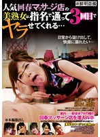 I Always Ask For This Beautiful Mature Woman At A Popular Rejuvenating Massage Parlor And On The Third Time She Let Me Fuck Her. - 人気回春マッサージ店の美熟女は、指名で通って3回目でヤラせてくれる…