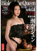 Queen Bible 4 Masochistic Slave Anal Expansion Plan Jun Sena - 女王様バイブル 4 M奴隷アナル拡張計画 瀬奈ジュン [dsmm-004]