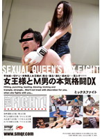 Queen & Maso Man's Real Fight DX - 女王様とM男の本気格闘 DX