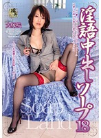 Dirty Talk & Ejaculation Service 18 Saki Otsuka - 淫語中出しソープ 18 大塚咲 [awt-033]