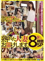 Mature Married Woman Delivered. 8 Hours SP - 熟れた人妻お届けします。8時間SP [cadv-386]