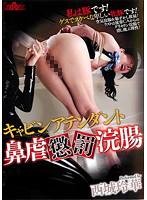Cabin Attendant Goes Through Nose Torture Punishments and Enemas Reika Saijo - キャビンアテンダント 鼻虐懲罰浣腸 西城玲華