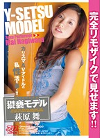 Raunchy Model Mai Sagiwara Complete Barely Censored - 猥褻モデル 萩原舞 完全リモザイク [mrjj-015]