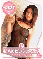 New MAX Pink File Takako Kitahara 2 - 新 MAXピンクファイル 北原多香子 2 [pxv-104]