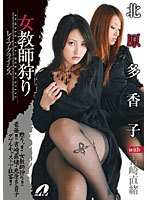 Teacher Hunting Takako Kitahara with Nao Yoshizaki - 女教師狩り 北原多香子 with 吉崎直緒 [xv-604]