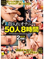 Finger Fucking Masturbation 50 Girls Eight Hours - 指入れオナニー50人8時間