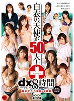 50 Angels In White! Deluxe 8 Hours - 白衣の天使が50人!dx8時間 [scf-038]
