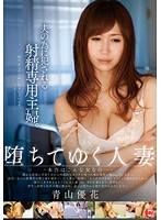 Downfall of a Married Woman I'm Really a Woman Like That... Yuka Aoyama - 堕ちてゆく人妻 本当はこんな女なの… 青山優花 [crs-062]