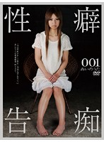 Sexual Revelations 001 Song of Love - 性癖告痴 001 あいのうた [h-1266]