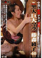 Huge Black Cocks - Breaking In Ayako Fujimori With Violent Creampie Climaxes - 黒人巨大マラ VS 藤森綾子 中出し破壊アクメ調教 [bkd-11]