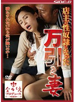 Yurie Matsushima Yurie Matsushima Housewife Getting Caught Shoplifting Becomes Shop Owner's Sex Slave - 店主の性奴隷になった万引き妻 松嶋友里恵