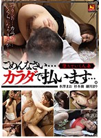 The Downfall Of A Married Woman. I'm Sorry... I'll Pay With My Body... Starring Mao Mizusawa Ran Sugimoto Mari Hosokawa . - 堕ちていく人妻 ごめんなさい…カラダで払います…。 水澤まお 杉本蘭 細川まり