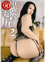 Dirty Little Perfect Asses 2 Mikage Sakata - 卑猥な美尻 2 坂田美影