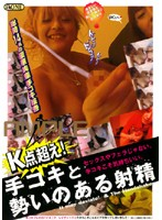 K Over The Limit! Hand Jobs & Exploding Ejaculations! - K点超え!手コキと勢いのある射精 [oned-928]