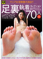 Obsessed with Soles of Feet: A Collection of 70 Pairs - 足裏執着コレクション 70人 [ram-025]