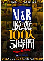 V&R Bowel Movement 100 Girls 5 Hours - V&R 脱糞100人 5時間