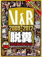 V&R 2009-2012 Bowel Movement Premium Collection - V&R 2009-2012 脱糞プレミアムコレクション