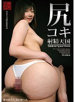 Ass Job Cumming Heaven 2 - 尻コキ射精天国 2