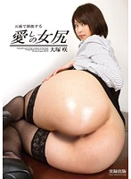 Fulfilling Your Need For Female Booty By Stimulating Your 5 Senses - Saki Otsuka - 五感で堪能する愛しの女尻 大塚咲