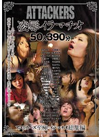 ATTACKERS Torture & Rape Deep Throat 50 People 390 Minutes - ATTACKERS 凌辱イラマチオ 50人390分 [atkd-187]