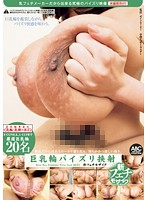 Big Tits & Continuous Cumming by Titty Fucking New Fetish Mosaic - 巨乳輪パイズリ挟射 新フェチモザイク