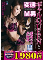 Gal QUEEN And The Perverted Masochistic Man Sae Aihara Mana Izumi - ギャルQUEENと変態M男 愛原さえ 泉麻那