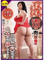Welcome To The 50-Somethings Speaking Kyoto Dialect Anal Soapland - Both Her Ass And Her Pussy Getting Fucked Creampie Raw Footage Shizuko Fujiki - 京都弁五十路アナルソープへようこそ ド迫力121cm肉厚爆尻限界二穴同時&オマ〇コ二本同時挿しファック絶頂生中出し 藤木静子 [cetd-128]