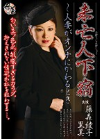 Widow boarding house: When A Widow Replaces A Wife Ayako Fujimori - 未亡人下宿〜人妻がオンナにかわるとき 藤森綾子 [kbkd-596]