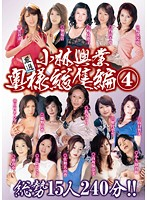 Kobayashi Enterprise Special Wife Selected Works 4 - 小林興業 厳選 奥様総集編 4 [kbkd-826]