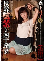 The 40 Year Old Wife Abducted And Confined Mako Morishita - 拉致監禁された四十路妻 森下麻子 [kbkd-1231]