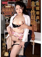 Incest Son Is Made A Sexual Slave By Mother-in-law 3 Waka Hayase - 近親相姦 息子に性奴隷にされる義母 3 早瀬和香 [natr-194]