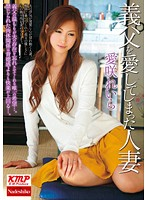 Housewife Who Fell In Love With Father-in-law / Reila AIsaki - 義父を愛してしまった人妻 愛咲れいら [natr-237]