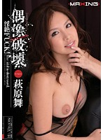 Idol Destruction: Hard FUCK! Mai Hagiwara - 偶像破壊 淫絶FUCK! 萩原舞 [mxgs-137]