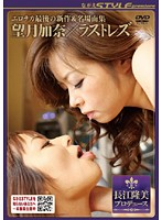 Erotica The Last New Work & A Collection Of Famous Scenes. Kana Mochizuki Her Last Lesbian Work - エロチカ最後の新作&名場面集 望月加奈/ラストレズ