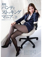 (Monthly Publication) Pantyhose Mania Vol.21: The Scandalous Pantyhose Masturbator - 月刊 パンティストッキングマニア Vol.21 破廉恥パンストオナニスト [dkdn-025]