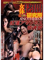 Female Body Torture Research ANOTHERS 8 Crimson Amazoness Song Of Souls Rina Fukada - 女体拷問研究所 ANOTHERS 8 紅蓮アマゾネス鎮魂歌 深田梨菜 [ddna-008]