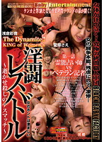 The Dynamite!! KING of Women's Naughty Lesbian Battle ~Super Deathmatch~ Episode 1 A Spiritual Fortuneteller vs. An Experienced Reporter Sae Aihara Ayane Asakura - The Dynamite!! KING of Women's 淫闘レズバトル 〜逝かせ殺しのデスマッチ〜 第一話 霊能占い師 vs ベテラン記者 愛原さえ 浅倉彩音 [dxlz-001]