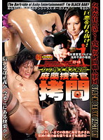 The Incredibly Pitiful Moments Of A Woman Tormenting The Narcotics Investigator The Female Detective File 18 In The Case Of Chihiro Asai - 女の惨すぎる瞬間 麻薬捜査官拷問 女捜査官FILE18 浅井千尋の場合 [dxmg-018]
