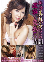 The Intense Mating Of Lustful Beautiful Mature Women. 5 Hours - 発情美熟女たちの濃密な交尾 5時間