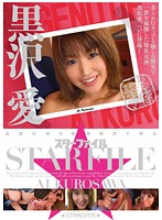 STAR FILE Ai Kurosawa - STAR FILE 黒沢愛