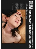 Public Bath After Hours, Crooked Trademen's Strangling Club - 時間外の銭湯、悪徳業者の絞め絞め団