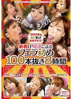 2013 Happy Fucking New Year! Start off Spring with Blow Jobs from IP's Finest! 100 Cocks Sucked, 8 Hours - 2013年もぬけましておめでとう!新春IP姫達によるフェラ初め100本抜き8時間 [idbd-418]