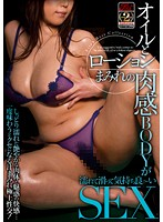 Hot Oily Bodies Engage In Wet, Slippery, And Sensational Sex - オイルとローションまみれの肉感BODYが濡れて滑って気持ち良〜いSEX [jfb-041]