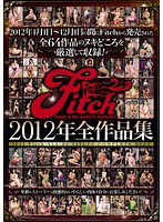 Fitch Year 2012 Complete Collection - Fitch2012年全作品集 [jfb-052]