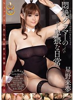 The Obscene Daily Life of Heart-stoppingly Giant Balloon Titties. The Case of Ramu, a Slightly Natural Airhead and Fresh-faced Secretary with Colossal Tits. Ramu Hoshino - 悶絶グラマーの卑猥な日常 ちょっぴり天然な爆乳新人秘書、来夢の場合 星野来夢 [jufd-264]