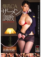 CA With Colossal Tits Cum Tamed Mio Takahashi - 爆乳CAザーメン調教 高橋美緒 [jufd-313]