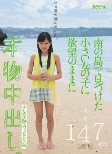 Barely Legal (中出)creampies and Swapping Compilation. A Summer Trip's Memory. An Island Girl's Desire is Found. - ひと夏の旅の思い出。南の島で見つけた小さい女の子に欲望のままに本物中出し。少女交換スワッピング編。りな147cm「無毛」 | 2013 | MINIMUM - ミニマム / minimamu - ミニマム | japanese porn movie / AV - warashi asian pornstars database