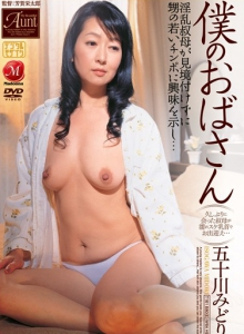 Boku no Obasan ISOGAWA Midori - 僕のおばさん 五十川みどり | 2007 | Madonna - マドンナ / Madonna | japanese porn movie / AV - warashi asian pornstars database